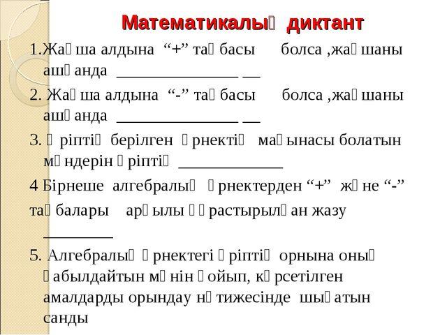 """Математикалық диктант 1.Жақша алдына """"+"""" таңбасы болса ,жақшаны ашқанда _____..."""