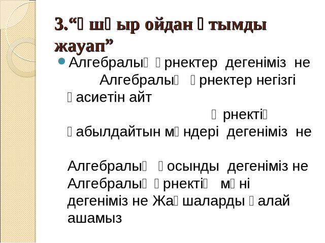 """3.""""Ұшқыр ойдан ұтымды жауап"""" Алгебралық өрнектер дегеніміз не Алгебралық өрне..."""