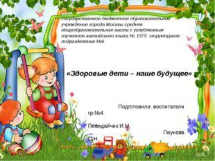Государственное бюджетное образовательное учреждение города Москвы средняя о