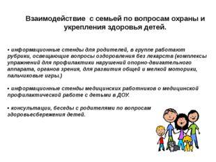 Взаимодействие с семьей по вопросам охраны и укрепления здоровья детей. • и