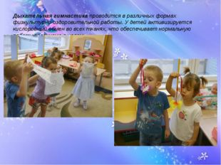 Дыхательная гимнастикапроводится в различных формах физкультурно-оздоровител
