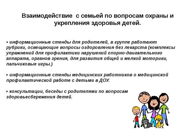 Взаимодействие с семьей по вопросам охраны и укрепления здоровья детей. • и...