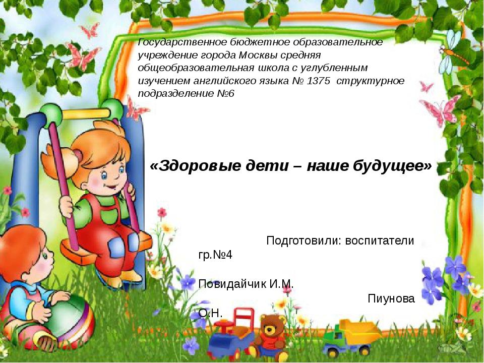 Государственное бюджетное образовательное учреждение города Москвы средняя о...