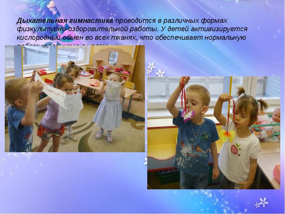 Дыхательная гимнастикапроводится в различных формах физкультурно-оздоровител...