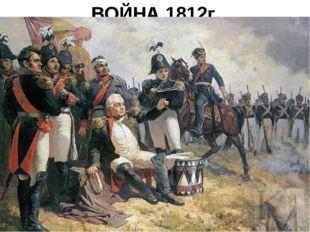 ВОЙНА 1812г.