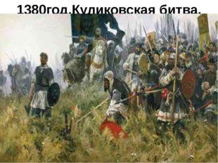 1380год.Куликовская битва.