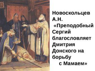 Новоскольцев А.Н. «Преподобный Сергий благословляет Дмитрия Донского на борьб