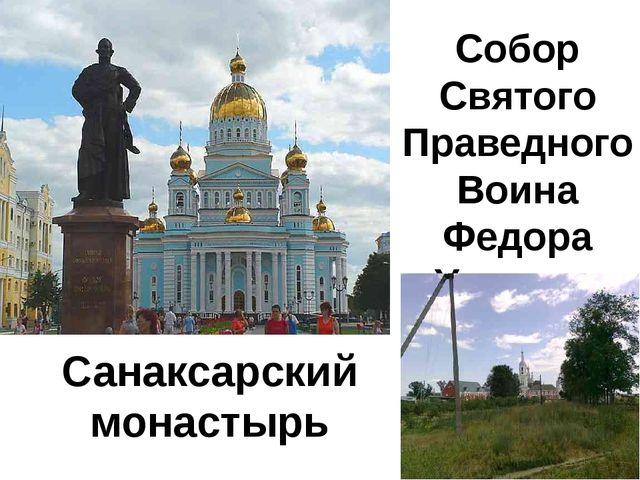 Собор Святого Праведного Воина Федора Ушакова Санаксарский монастырь