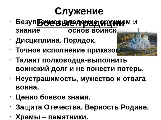 Служение Боевые традиции Безупречное владение оружием и знание основ воинског...