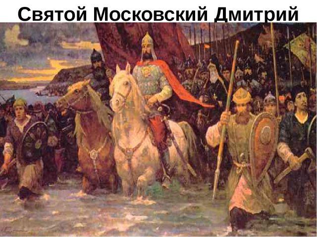 Святой Московский Дмитрий Донской