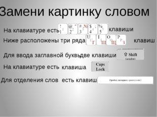 Замени картинку словом клавиши На клавиатуре есть клавиш Ниже расположены три