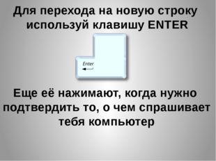 Для перехода на новую строку используй клавишу ENTER Еще её нажимают, когда н