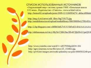 http://fermer02.ru/uploads/posts/2009-12/1260954274_ab0ace90bda6.jpg http://i