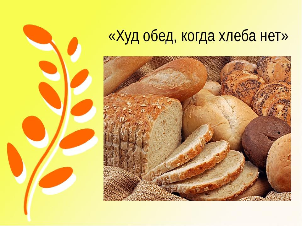 «Худ обед, когда хлеба нет»