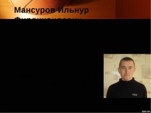 Учитель физической культуры МБОУ «Тат Булярская средняя общеобразовательная