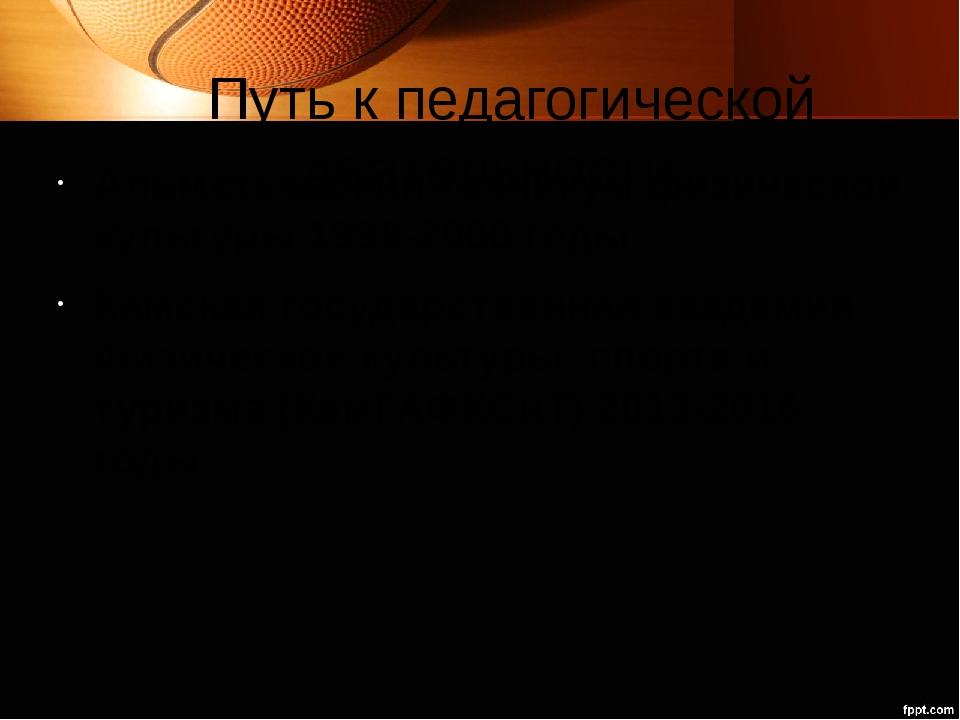 Путь к педагогической деятельности. Альметьевский техникум физической культу...
