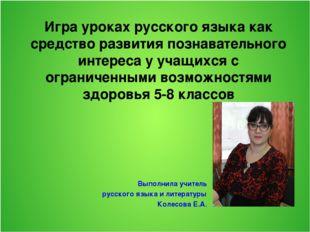Игра уроках русского языка как средство развития познавательного интереса у у