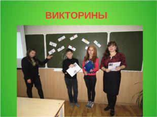 ВИКТОРИНЫ