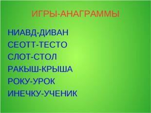 ИГРЫ-АНАГРАММЫ НИАВД-ДИВАН СЕОТТ-ТЕСТО СЛОТ-СТОЛ РАКЫШ-КРЫША РОКУ-УРОК ИНЕЧКУ