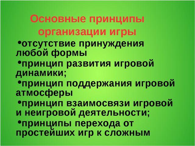 Основные принципы организации игры отсутствие принуждения любой формы принцип...