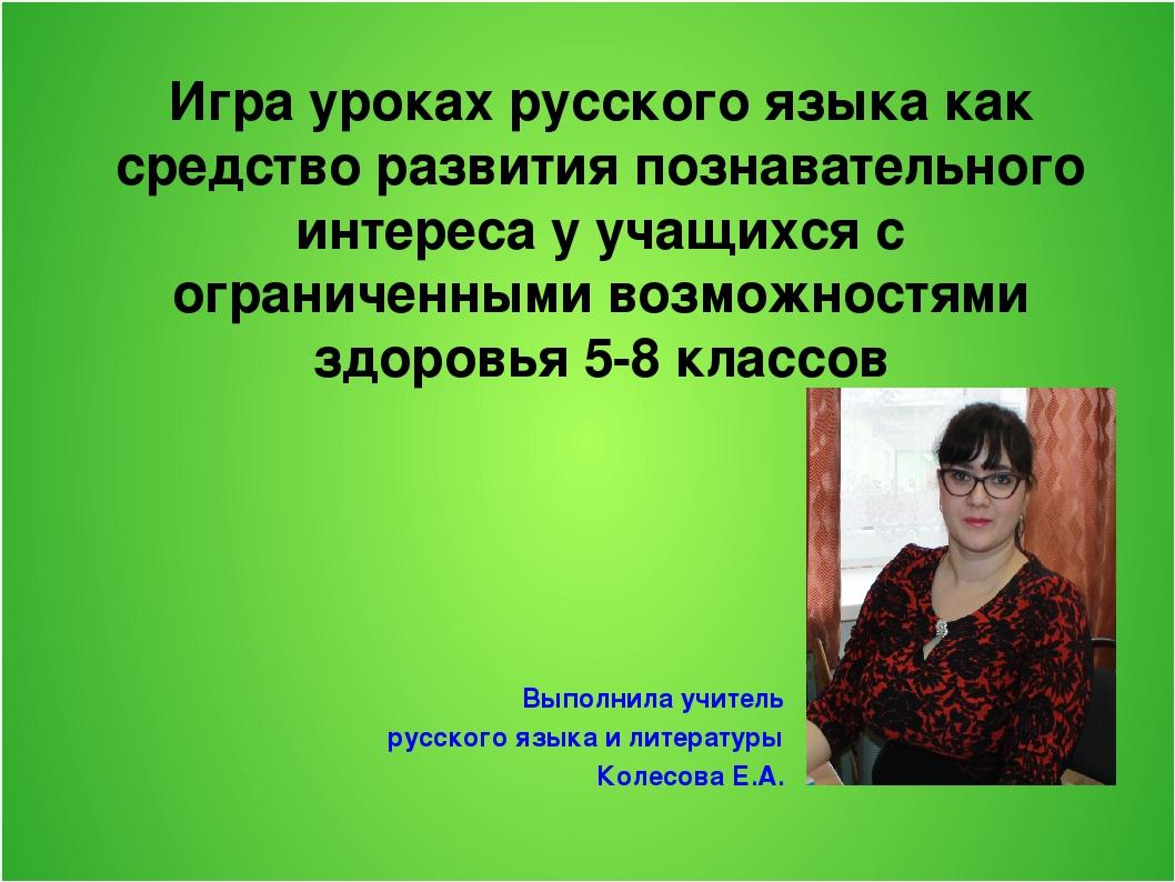 Игра уроках русского языка как средство развития познавательного интереса у у...
