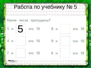 Работа по учебнику № 5 5