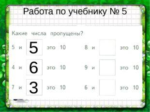 Работа по учебнику № 5 5 6 3