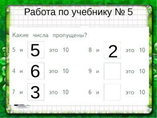 Работа по учебнику № 5 5 6 3 2