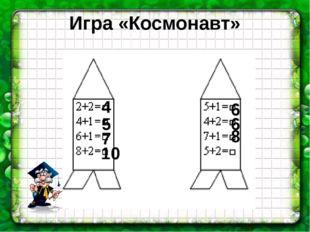 Игра «Космонавт» 4 5 7 10 6 6 8