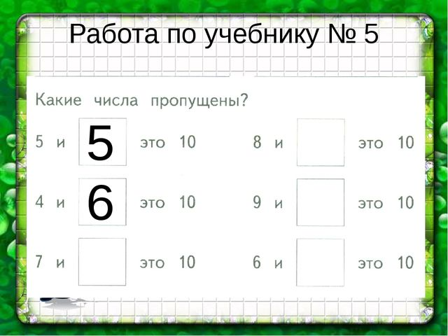 Работа по учебнику № 5 5 6