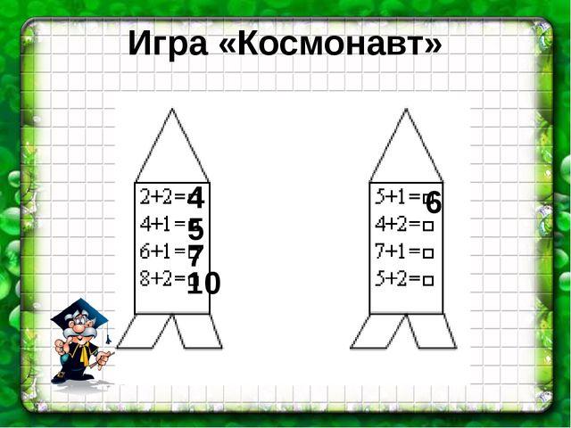 Игра «Космонавт» 4 5 7 10 6