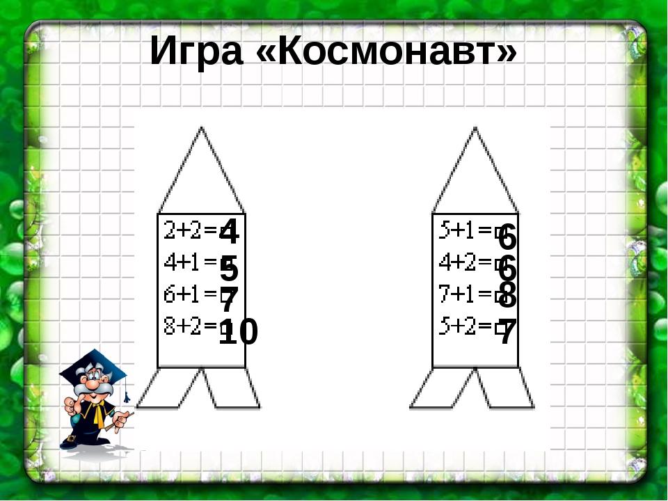 Игра «Космонавт» 4 5 7 10 6 6 8 7