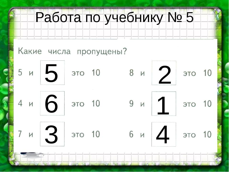 Работа по учебнику № 5 5 6 3 2 1 4