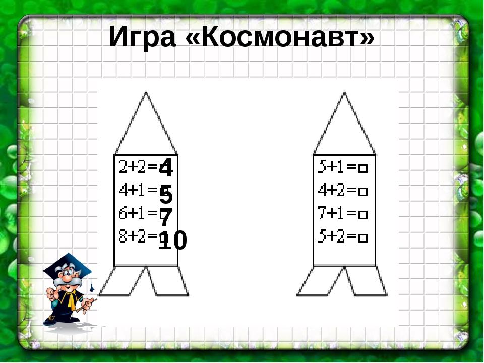 Игра «Космонавт» 4 5 7 10