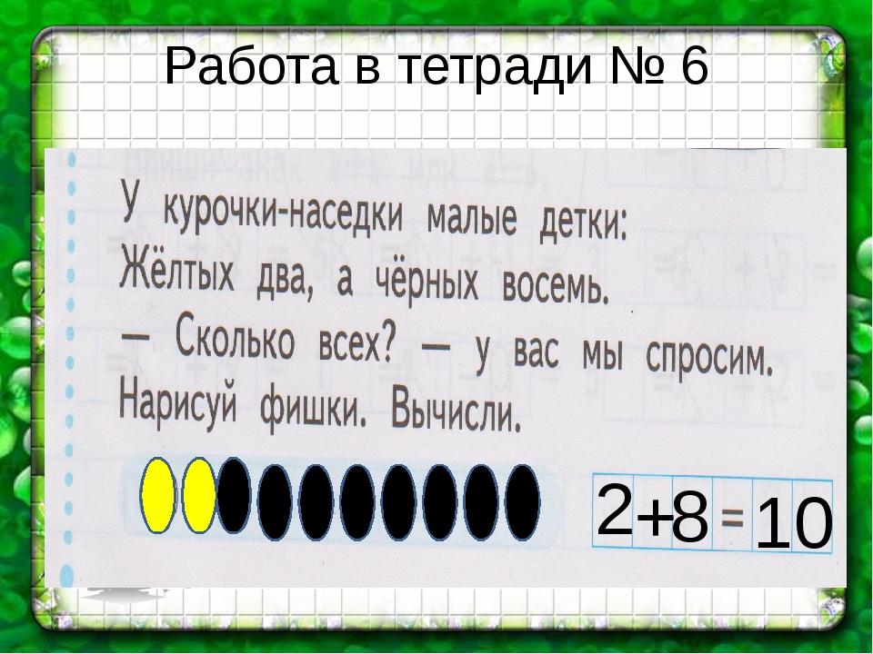 Работа в тетради № 6 2 + 8 1 0