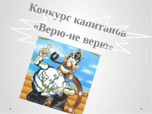 Конкурс капитанов «Верю-не верю»