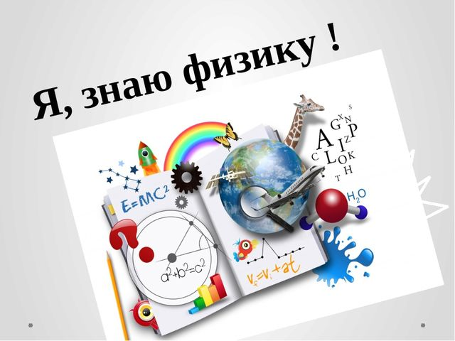 Я, знаю физику !