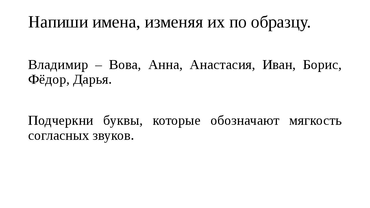 Напиши имена, изменяя их по образцу. Владимир – Вова, Анна, Анастасия, Иван,...