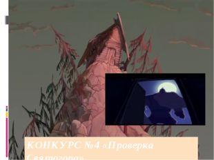 КОНКУРС №4 «Проверка Святогора»
