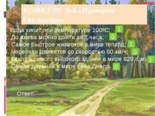 Вода кипит при температуре 100ºС; 2. До Киева можно дойти за 2 часа; 3. Самое