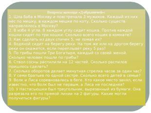 Вопросы команде «Добрыничей»: 1. Шла баба в Москву и повстречала 3 мужиков. К