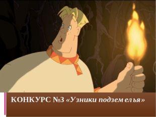 КОНКУРС №3 «Узники подземелья»