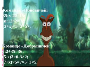 Команде «Поповичей» 35:x-20=15; m:12×2=72; (3+x)×5=3+57; Команде «Добрыничей