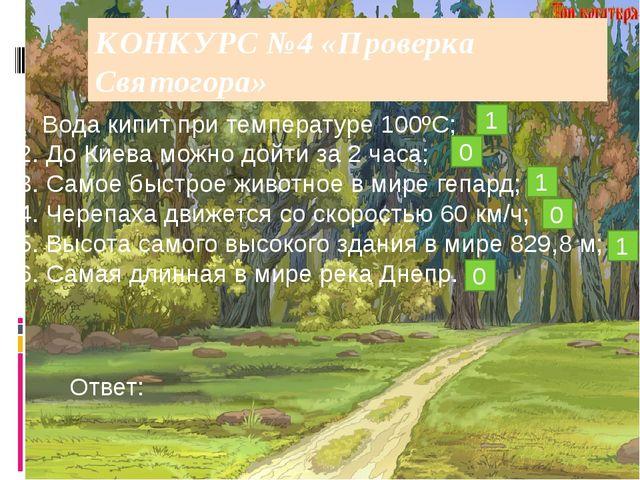 Вода кипит при температуре 100ºС; 2. До Киева можно дойти за 2 часа; 3. Самое...