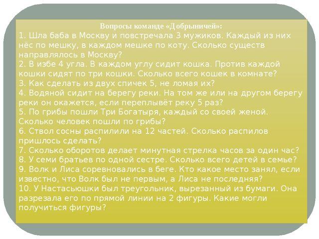 Вопросы команде «Добрыничей»: 1. Шла баба в Москву и повстречала 3 мужиков. К...