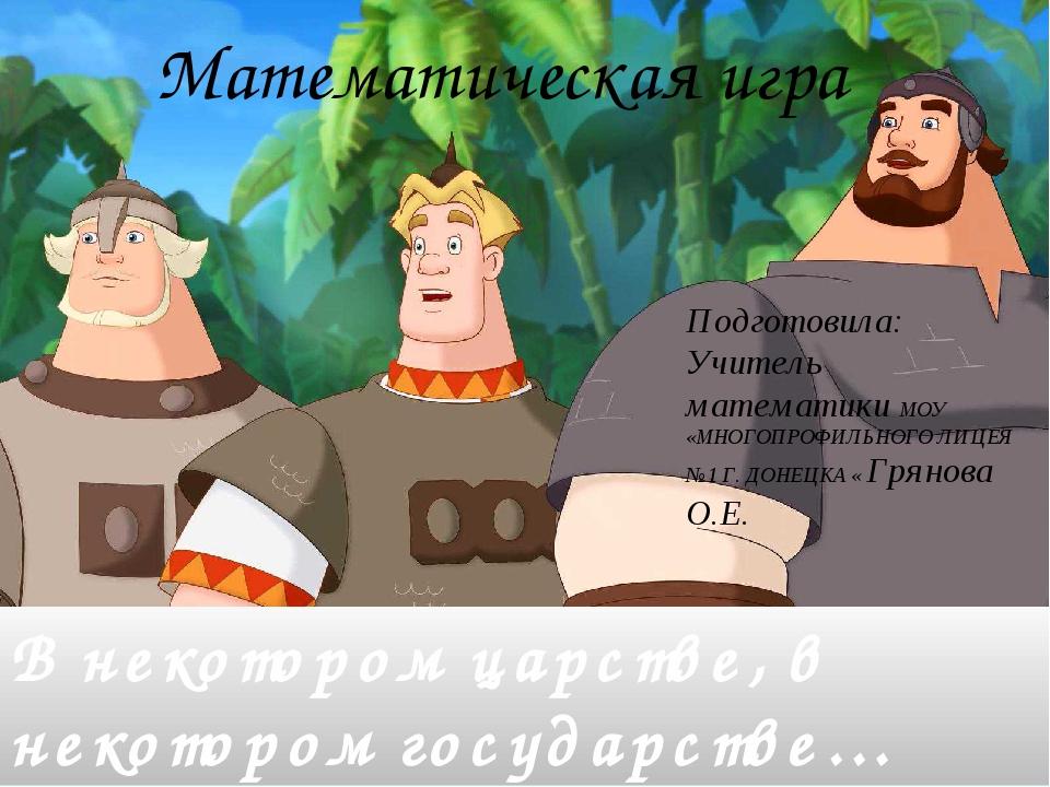 Presentation Title Subheading goes here В некотором царстве, в некотором госу...