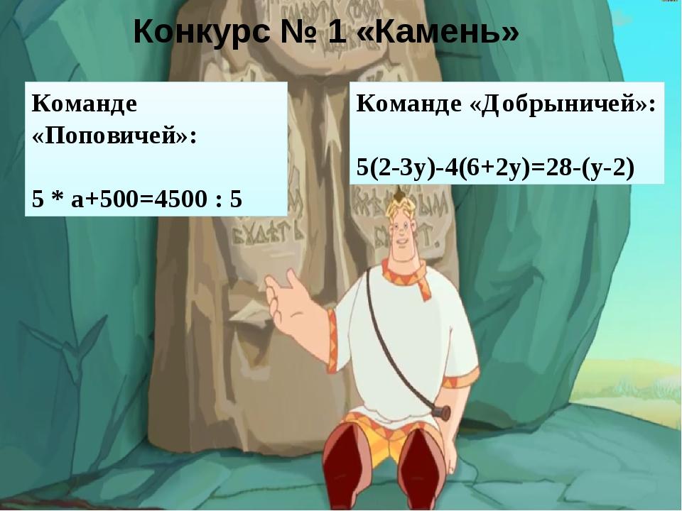 Конкурс № 1 «Камень» Команде «Поповичей»: 5 * а+500=4500 : 5 Команде «Добрыни...