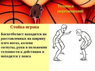 Стойка игрока Техника перемещений Баскетболист находится на расставленных на