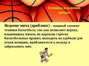 Ведение мяча (дриблинг) – важный элемент техники баскетбола, так как позволя