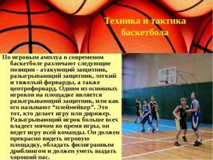 По игровым амплуа в современом баскетболе различают следующие позиции - атаку